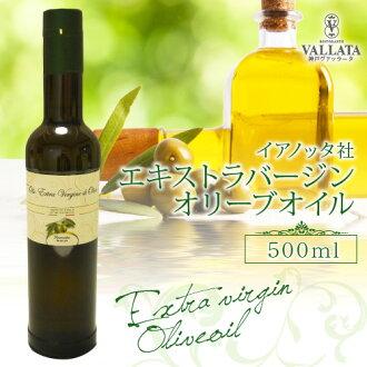 Iannotta臨時演員處女橄欖油500ml Iannotta公司橄欖油臨時演員處女橄欖油禮物