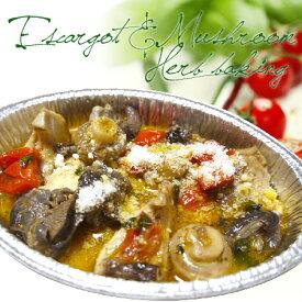 エスカルゴと木の子の香草オーブン焼き(1人前) グラタン オーブン キノコ 1人前 無添加 イタリアン 時短料理