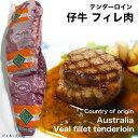 オーストラリア産 仔牛フィレ肉 テンダーロイン(チルド冷蔵 約1kg)