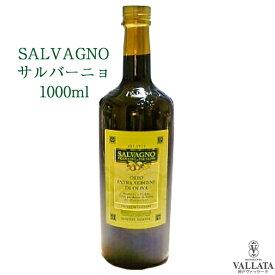 イタリア通の有名人御用達! ベローナ産 「サルバーニョ」(1L) オリーブオイル【Salvagno】