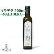 オリーブオイル イタリア カラブリア州 オーガニックエキストラバージン オリーブオイル500ml 『マラデラ』MALADERA ペヌラーラ種