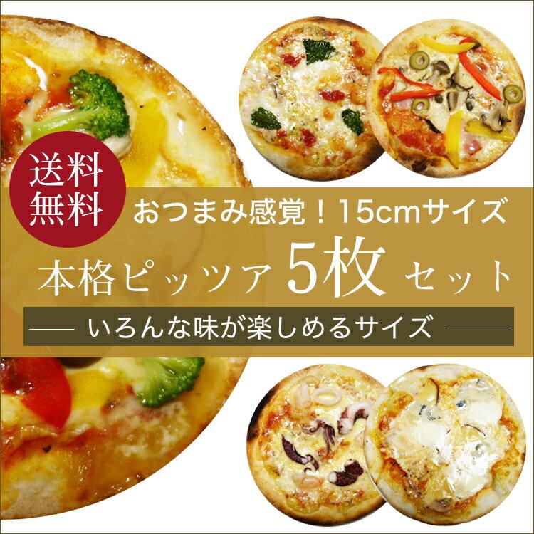 【送料無料】本格ピザ 5種類セット チンクエ・ピッツァセット(直径15cm)■シェフ自慢の手作り本格ピザ 5枚セット!! ピザ クリスピー ピザ 送料無料 PIZZA ピッツァ お試しセット お試し 冷凍 ピザ 冷凍 生地 手作り