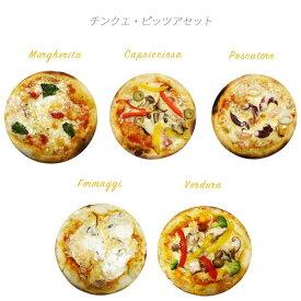 【送料無料】本格ピザ 5種類セット チンクエ・ピッツァセット 直径15cm シェフ自慢の手作り本格ピザ 5枚セット!! ピザ クリスピー ピザ 送料無料 PIZZA ピッツァ お試しセット お試し 冷凍ピザ 冷凍 生地 手作り 無添加 チーズ セルロース不使用