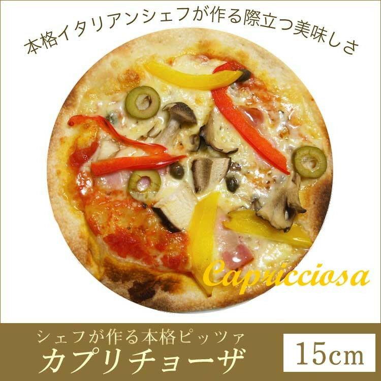 ピザ カプリチョーザ 本格ピザ(15cm)■イタリアの小麦粉を使用したシェフ自慢の手作り本格ピザ ピザ クリスピー ピザ Pizza ピッツァ お試し 冷凍ピザ 冷凍 生地 手作り