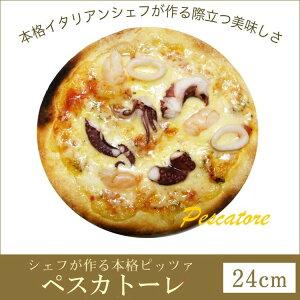 ピザペスカトーレ本格ピザ(24cm)■イタリアの小麦粉を使用したシェフ自慢の手作り本格ピザシーフードピザクリスピーピザPizzaピッツァお試し冷凍ピザ冷凍生地手作り