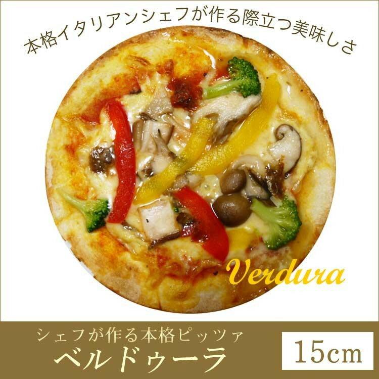 ピザ ベルドゥーラ 本格ピザ(15cm)■イタリアの小麦粉を使用したをシェフ自慢の手作り本格ピザ ピザ クリスピー ピザ Pizza ピッツァ お試し 冷凍ピザ 冷凍 生地 手作り