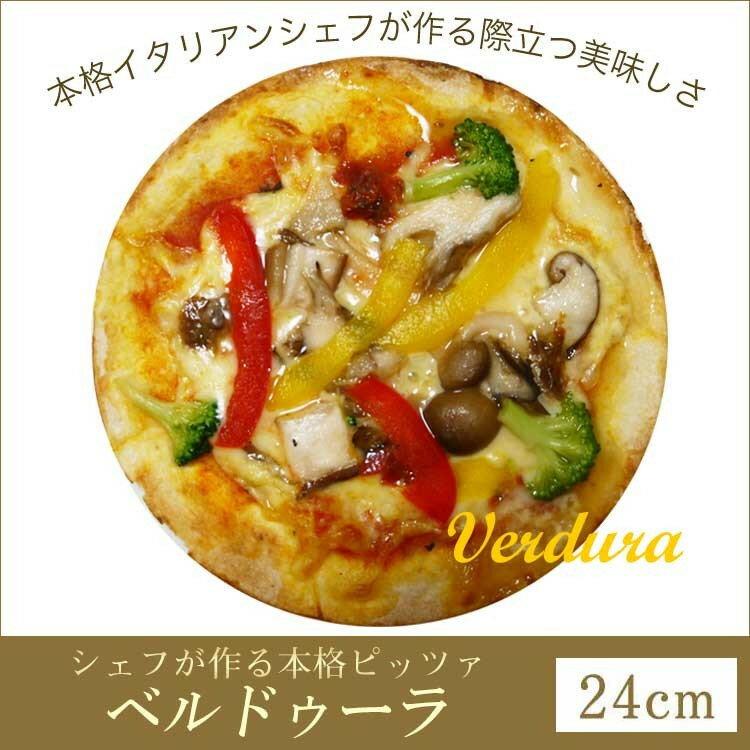 ピザ ベルドゥーラ 本格ピザ(24cm)■イタリアの小麦粉を使用したシェフ自慢の手作り本格ピザピザ クリスピー ピザ Pizza ピッツァ お試し 冷凍ピザ 冷凍 生地 手作り