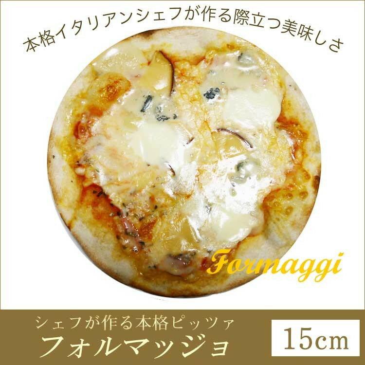 ピザ フォルマッジョ 本格ピザ(15cm)■イタリアの小麦粉を使用したシェフ自慢の手作り本格ピザ チーズ ピザ クリスピー ピザ Pizza ピッツァ お試し 冷凍ピザ 冷凍 生地 手作り
