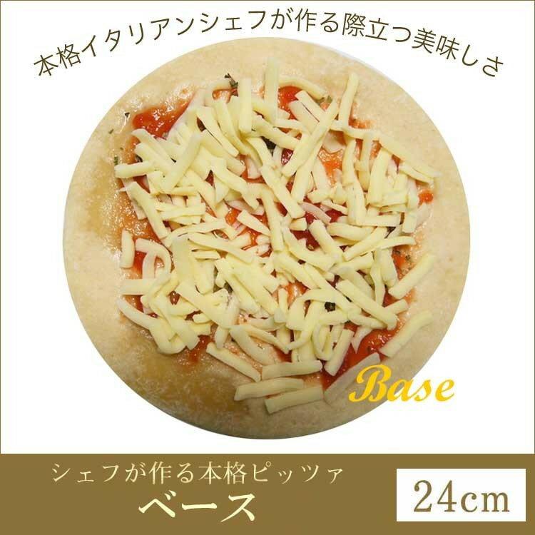 ピザ ベースピッツァ 本格ピザ(24cm)■イタリアの小麦粉を使用したシェフ自慢の手作り本格ピザピザ クリスピー ピザ Pizza ピッツァ お試し 冷凍ピザ 冷凍 生地 手作り