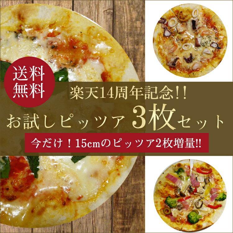 【送料無料 楽天14周年記念】本格ピザ 人気の3種類のお試しPIZZAセット(直径18cm)+今だけ!2枚増量(直径15cm) ■シェフの手作りピザ3枚セット ピザ クリスピー ピザ 送料無料 PIZZA ピッツァ お試しセット 冷凍 ピザ 冷凍 生地