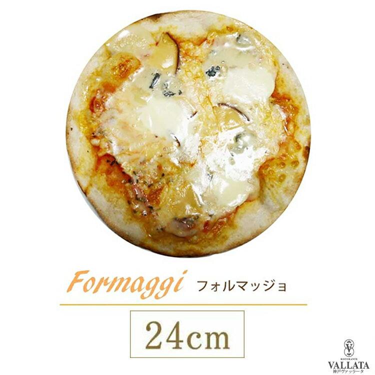 ピザ フォルマッジョ 本格ピザ(24cm)■イタリアの小麦粉を使用したシェフ自慢の手作り本格ピザ チーズ ピザ クリスピー ピザ Pizza ピッツァ お試し 冷凍ピザ 冷凍 生地 手作り