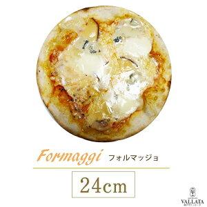 ピザ フォルマッジョ 本格ピザ 24cm イタリアの小麦粉を使用したシェフ自慢の手作り本格ピザ チーズ ピザ クリスピー ピザ Pizza ピッツァ お試し 冷凍ピザ 冷凍 生地 手作り 無添加 セルロー
