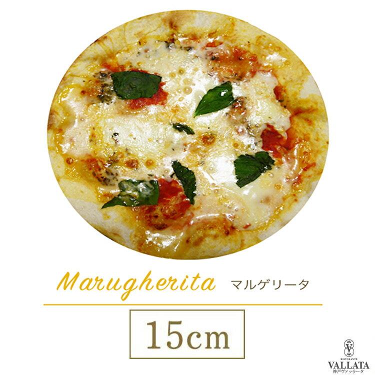 ピザ マルゲリータ 本格ピザ(15cm)■イタリアの小麦粉を使用したシェフ自慢の手作り本格ピザ ピザ クリスピー ピザ Pizza ピッツァ お試し 冷凍ピザ 冷凍 生地 手作り