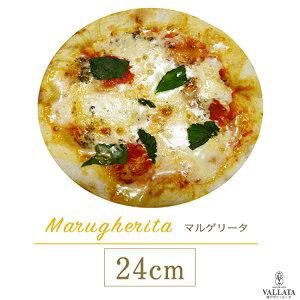 ピザ マルゲリータ 本格ピザ 24cm イタリアの小麦粉を使用したシェフ自慢の手作り本格ピザ バジル ピザ クリスピー ピザ Pizza ピッツァ お試し 冷凍ピザ 冷凍 生地 手作り 無添加 チーズ セル