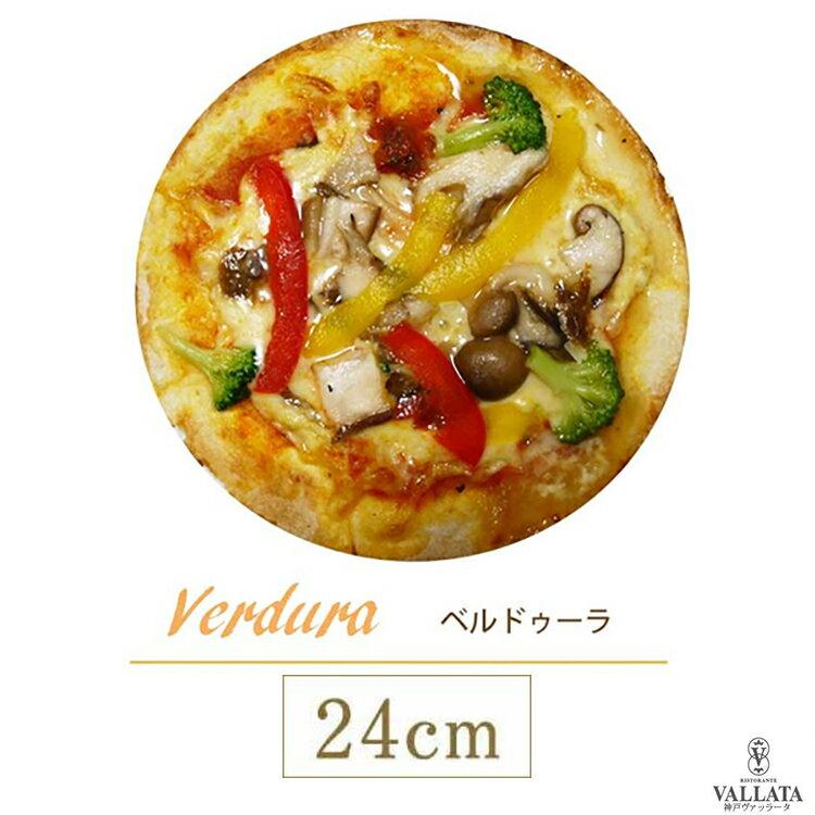 ピザ ベルドゥーラ 本格ピザ(24cm)■イタリアの小麦粉を使用したシェフ自慢の手作り本格ピザ ピザ クリスピー ピザ Pizza ピッツァ お試し 冷凍ピザ 冷凍 生地 手作り