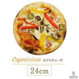 ピザ カプリチョーザ 本格ピザ 24cm イタリアの小麦粉を使用したシェフ自慢の手作り本格ピザ ピザ クリスピー ピザ Pizza ピッツァ お試し 冷凍ピザ 冷凍 生地 手作り 無添加 チーズ セルロース不使用