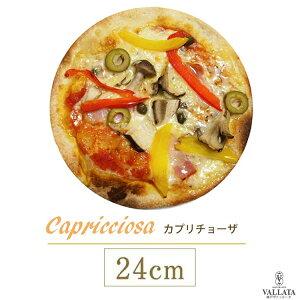 ピザ カプリチョーザ 本格ピザ 24cm イタリアの小麦粉を使用したシェフ自慢の手作り本格ピザ ピザ クリスピー ピザ Pizza ピッツァ お試し 冷凍ピザ 冷凍 生地 手作り 無添加 チーズ セルロー