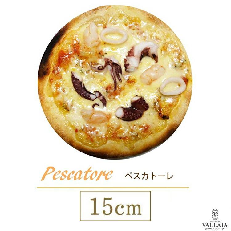 ピザ ペスカトーレ 本格ピザ(15cm)■イタリアの小麦粉を使用したシェフ自慢の手作り本格ピザ シーフード ピザ クリスピー ピザ Pizza ピッツァ お試し 冷凍ピザ 冷凍 生地 手作り