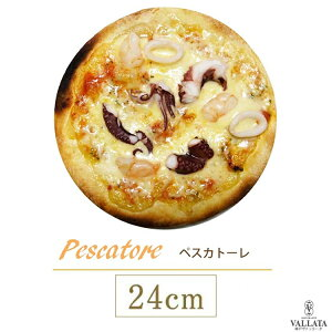 ピッツァペスカトーレ(24cm)