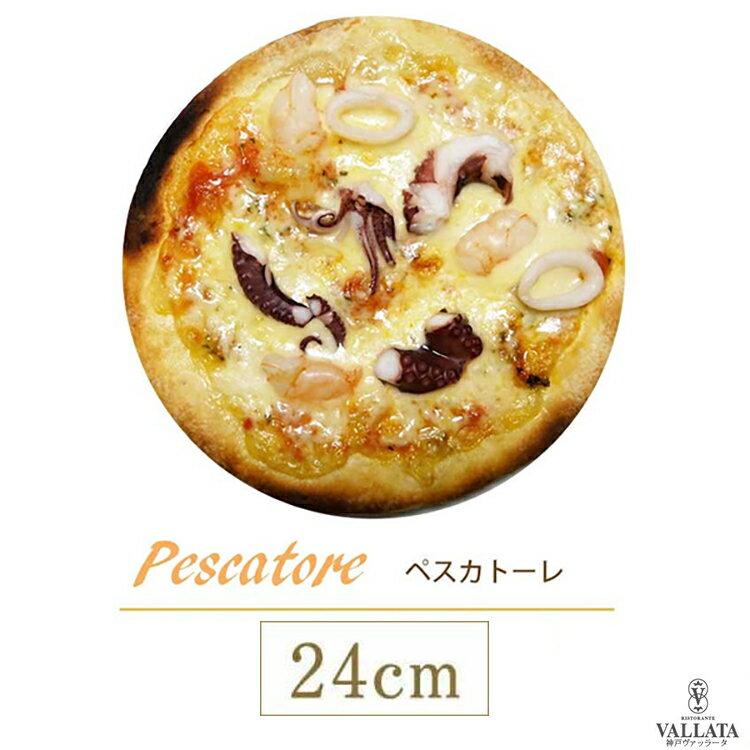 ピザ ペスカトーレ 本格ピザ(24cm)■イタリアの小麦粉を使用したシェフ自慢の手作り本格ピザ シーフード ピザ クリスピー ピザ Pizza ピッツァ お試し 冷凍ピザ 冷凍 生地 手作り