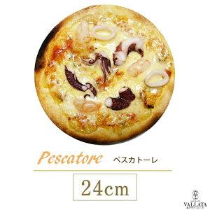 ピザ ペスカトーレ 本格ピザ 24cm イタリアの小麦粉を使用したシェフ自慢の手作り本格ピザ シーフード ピザ クリスピー ピザ Pizza ピッツァ お試し 冷凍ピザ 冷凍 生地 手作り 無添加 チーズ