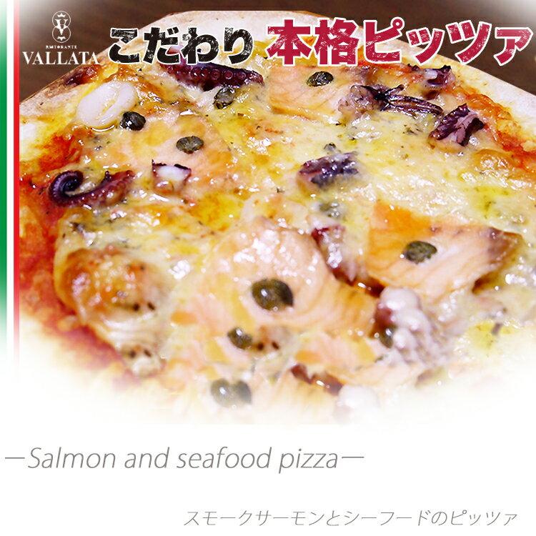 ピザ スモークサーモンとシーフードの本格ピザ 21cm イタリアの小麦粉を使用したシェフ自慢の手作り本格ピザ ピザ クリスピー ピザ Pizza ピッツァ お試し 冷凍ピザ 冷凍 生地 手作り