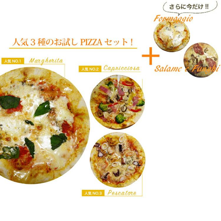 【送料無料 楽天14周年記念】本格ピザ 人気の3種類のお試しPIZZAセット(直径18cm)+今だけ!2枚増量(直径15cm) ■シェフ 手作り ピザセット ピザ クリスピーピザ PIZZA ピッツァ お試しセット 冷凍 ピザ 冷凍 生地 イタリア レストラン カリッ
