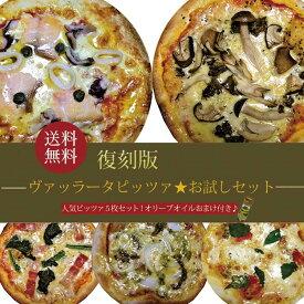【SP15 SP7】本格ピザ 新作ピッツァ5枚セット サルバーニョ オリーブオイル 35ml シェフ 手作り ピザセット クリスピーピザ PIZZA ピッツァ お試しセット 冷凍 生地 イタリア 無添加 チーズ セルロース不使用