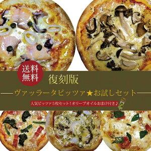 【送料無料】本格ピザ 新作ピッツァ5枚セット サルバーニョ オリーブオイル 35ml シェフ 手作り ピザセット クリスピーピザ PIZZA ピッツァ お試しセット 冷凍 生地 イタリア 無添加 チーズ セ