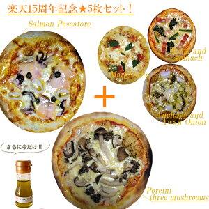 【送料無料 楽天15周年記念】本格ピザ 新作ピッツァ5枚セット BIO認定オーガニックオリーブオイル 35ml シェフ 手作り ピザセット クリスピーピザ PIZZA ピッツァ お試しセット 冷凍 生地 イタ