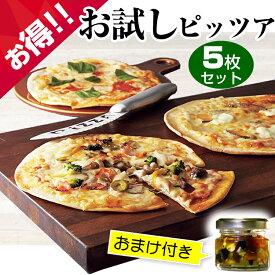 【送料無料】本格ピザ ピッツァ5枚セット 食べるオリーブオイル コンフィドーロ 30g付き l シェフ 手作り ピザセット クリスピーピザ PIZZA ピッツァ お試しセット 冷凍 生地 イタリア 無添加 チーズ マツコの知らない世界