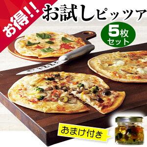 【送料無料】本格ピザ ピッツァ5枚セット 食べるオリーブオイル コンフィドーロ 30g付き l シェフ 手作り ピザセット クリスピーピザ PIZZA ピッツァ お試しセット 冷凍 生地 イタリア 無添加