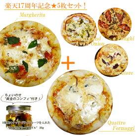 【送料無料】本格ピザ ピッツァ5枚セット 食べるオリーブオイル コンフィドーロ 30g付き シェフ 手作り ピザセット クリスピーピザ PIZZA ピッツァ お試しセット 冷凍 生地 イタリア 無添加 チーズ セルロース不使用