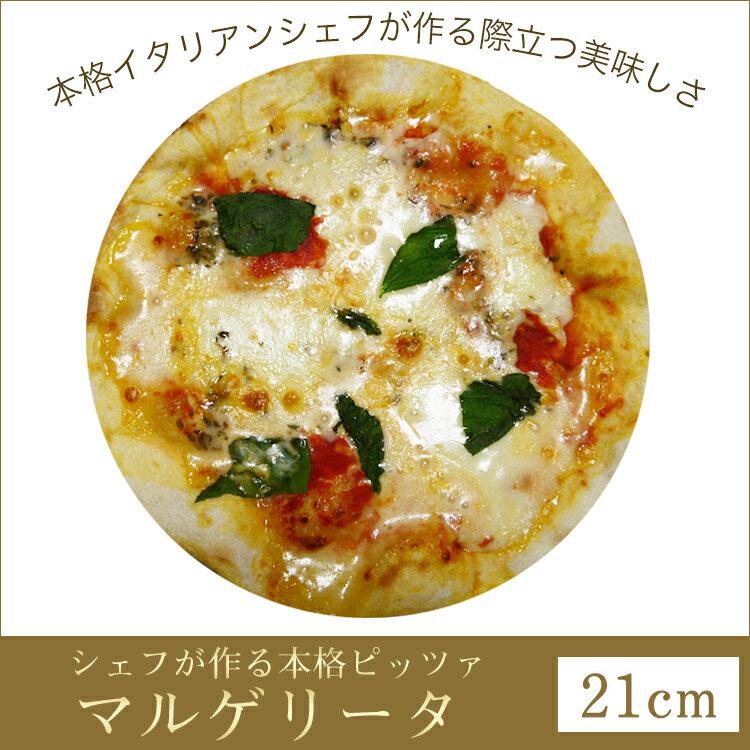 ピザ マルゲリータ 本格ピザ(21cm)■イタリアの小麦粉を使用したシェフ自慢の手作り本格ピザピザ クリスピー ピザ Pizza ピッツァ お試し 冷凍ピザ 冷凍 生地 手作り