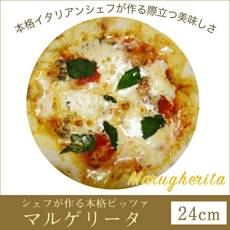 ピザ マルゲリータ 本格ピザ(24cm)■イタリアの小麦粉を使用したシェフ自慢の手作り本格ピザバジル ピザ クリスピー ピザ Pizza ピッツァ お試し 冷凍ピザ 冷凍 生地 手作り
