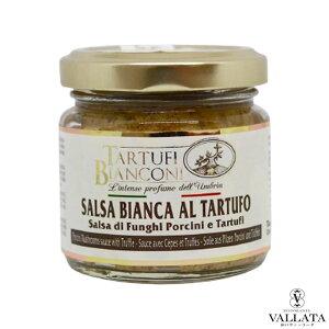 白トリュフ入りホワイトソース 80g salsa bianca al tartufo トリュフソース 白トリュフ イタリア トリュフ ビアンコーニ