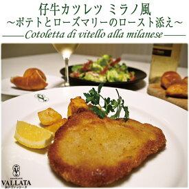 仔牛のカツレツ ミラノ風 ポテトとローズマリーのロースト添え 簡単調理 ミールキット 本格イタリアン 仔牛フィレ肉 カツレツ ミールキット 時短 料理 無添加