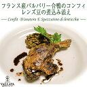 フランス産バルバリー合鴨のコンフィ レンズ豆の煮込み添え ミールキット 時短 料理 無添加