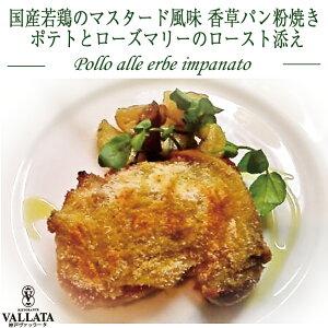 国産若鶏のマスタード風味 香草パン粉焼き ポテトとローズマリーのロースト添え ミールキット 時短 料理 無添加 鶏肉 鳥肉 イタリアン