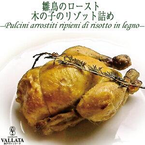 フランス産 雛鳥のロースト 木の子のリゾット詰め ミールキット 時短 料理 無添加