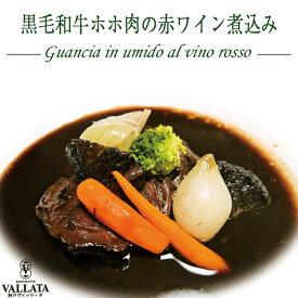 国産黒毛和牛ホホ肉の 赤ワイン煮込み 1人前 ミールキット 時短 料理 無添加