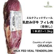 オランダ産乳飲み仔牛フィレ肉(1本約1kg)