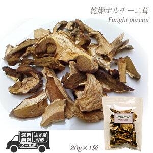 イタリア産 ポルチーニ茸 20g 20g×1袋 【ネコポス便対応】