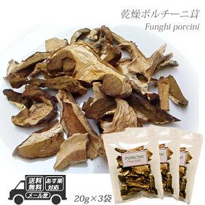イタリア産 ポルチーニ茸 60g 20g×3袋 【ネコポス便対応】