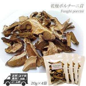 イタリア産 ポルチーニ茸 80g 20g×4袋 【ネコポス便対応】
