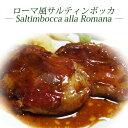 ローマ風サルティンボッカ(乳飲み仔牛フィレ肉) サルティンボッカ・アラ・ロマーナ 仔牛のフィレ肉 パルマ産の生ハム …