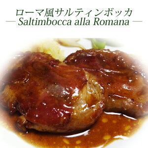 ローマ風サルティンボッカ(乳飲み仔牛フィレ肉) サルティンボッカ・アラ・ロマーナ 仔牛のフィレ肉 パルマ産の生ハム ヒレ肉 冷凍 牛肉 ステーキ