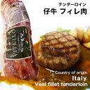 イタリア産 仔牛フィレ肉 テンダーロイン(冷凍 約1kg)