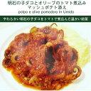 明石の子ダコとオリーブのトマト煮込み マッシュポテト添え ミールキット 時短 料理 イタリアン 無添加