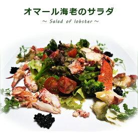 オマール海老のサラダ ミールキット 時短 手軽 簡単 本格サラダ 無添加